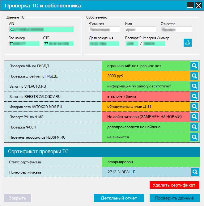 Завершение формирование сертификата о проверке ТС