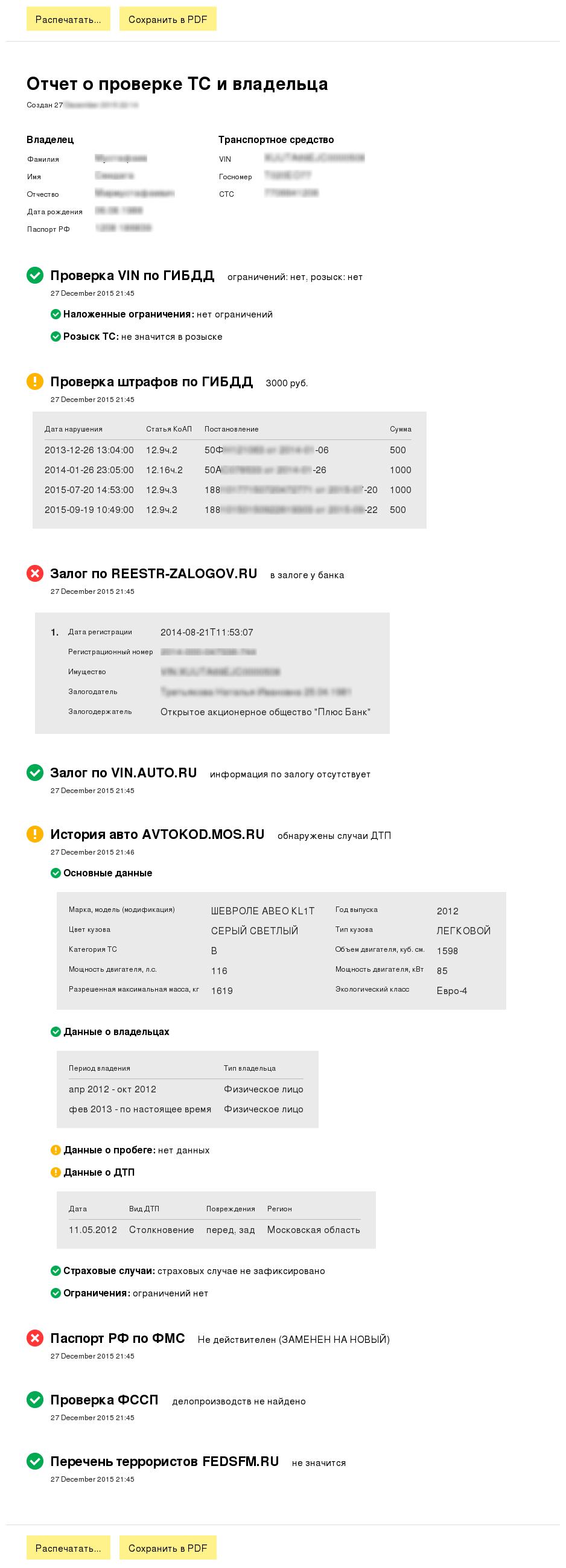 Отчет о проверке ТС и собственника