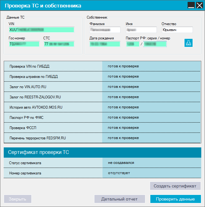 Ввод персональных данных владельца ТС и параметров авто